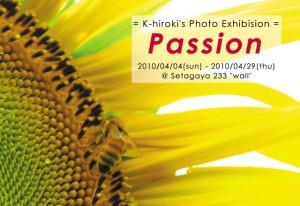 個展「Passion」DM表
