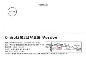 個展「Passion」DM裏