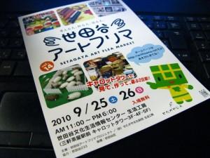世田谷アートフリマVol.14