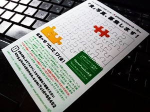 photopuzzle#3 食・DM