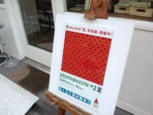 「photopuzzle#2 夏」開催当時