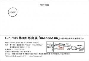 第3回個展「maboroshi」DM・裏