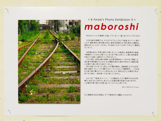 個展「maboroshi」Welcomeメッセージ