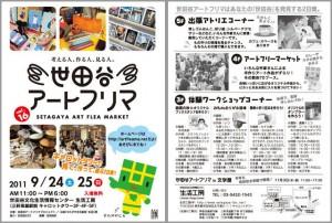 「世田谷アートフリマVol.16」チラシ