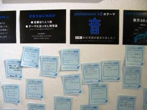 メッセージや感想が店内に貼られている。