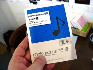 photopuzzleでは毎回フォトアルバムが作られる