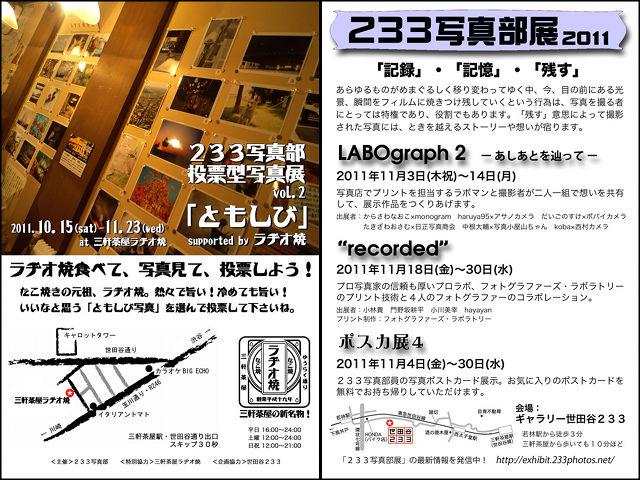 233写真部 投票型写真展Vol.2「ともしび」