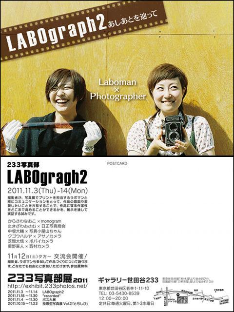 233写真部展「LABOgraph2」
