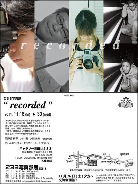233写真部展「recorded」