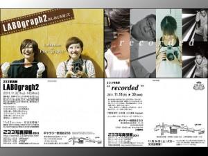 233写真部展2011 (2)
