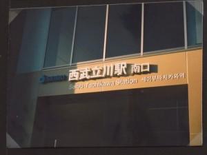 LIFE LOMO 2012/西武立川駅南口・看板
