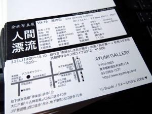 企画写真展「人間漂流」Vol.15・DM/2