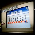 """22:45発・西武秩父発池袋行き 臨時""""各駅停車"""""""