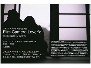 CameraFilmLover'z@ARTALK3