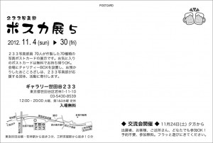 233写真部・ポスカ展5/DM裏