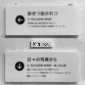 K-hiroki出展作品(キャプション)