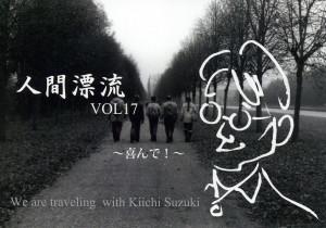 「人間漂流 Vol.17」DM:表
