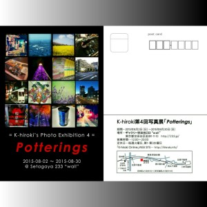 第4回個展「Potterings」DM
